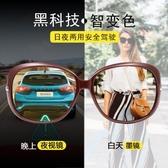 夜視鏡-偏光夜視鏡 夜間開車專用 防強光 高清夜光鏡 太陽鏡