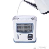 冷風機新款手提迷你冷風機干電池usb插線雙用小型家用冷風扇制冷小空調 多色小屋