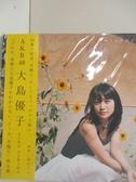 【書寶二手書T1/寫真集_DZW】大島優子寫真集:20歲的紀念