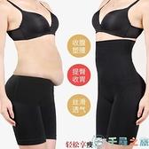 收腹內褲女薄款高腰收小肚子燃脂束腰塑身塑形【千尋之旅】