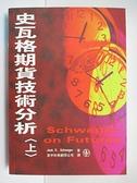 【書寶二手書T3/投資_CLK】史瓦格期貨技術分析(上)_Jack D. Schwager