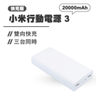 20000mAh 小米行動電源3 USB...