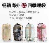睡袋 睡袋成人室內戶外春夏露營旅游隔臟單人便攜式羽絨棉兒童igo 唯伊時尚