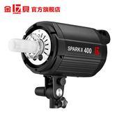 攝影棚 SPARKII400W攝影燈攝影棚閃光燈淘寶服裝產品拍照補光燈人像