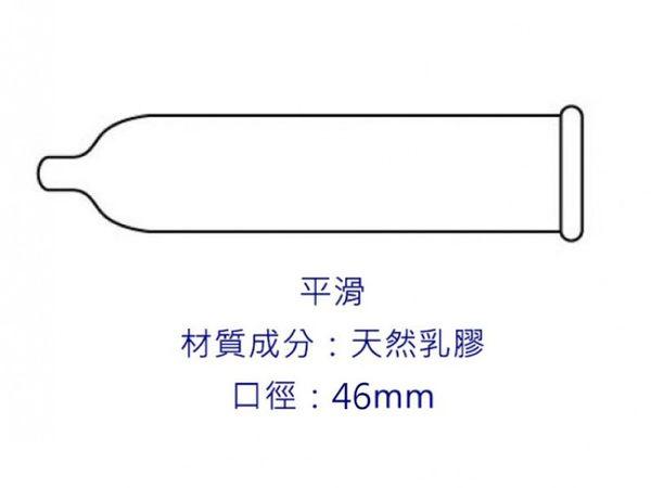 【DDBS】樂趣小尺寸 保險套 平面貼身46型 1片裝 (另有顆粒/果味/加厚/平面/舒適/超薄/螺紋/衛生套)