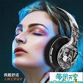 涂鴉頭戴式藍芽耳機無線插卡重低音個性炫酷全包耳麥手機電腦通用【海闊天空】