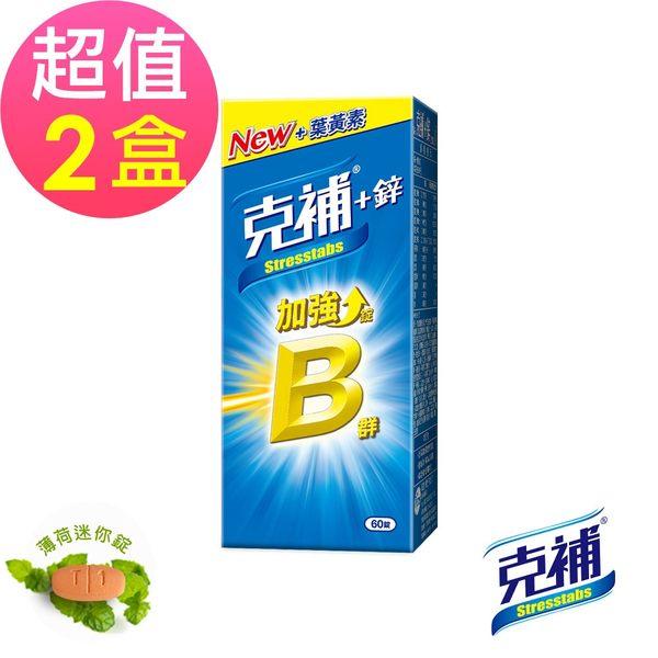 【克補鋅】B群加強錠x2盒(60錠/盒)-全新配方 添加葉黃素