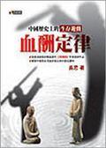 (二手書)血酬定律—中國歷史上的生存遊戲