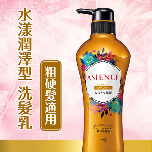 ASIENCE【阿姬恩絲】水漾潤澤型洗髮乳 450ml【花王旗艦館】