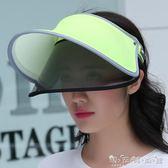 帽子女防曬空頂帽雙層鏡片帽遮臉遮陽帽涼帽出游沙灘帽 晴天時尚館