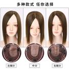 假發片 假發女中偏分補發塊遮蓋白發頭頂補發片仿真發隱形逼真直發可紮女