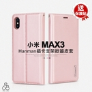 贈貼 隱形磁扣 MIUI 小米MAX3 6.9吋 皮套 插卡 手機殼 皮革 支架 側掀 保護套 素面 附掛繩