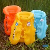 救生衣兒童救生衣助泳衣充氣游泳衣小孩寶寶兒童初學游泳衣浮力馬甲泳圈(迎中秋全館88折)