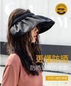 遮陽帽帽子女韓版百搭防曬遮臉太陽帽潮貝殼漁夫帽遮陽空頂帽 艾家