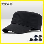 韓版春秋季時尚平頂帽加大頭圍帽子男女夏天戶外棒球帽軍帽鴨舌帽