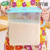 米桶5kg家用小號10斤日本裝米桶塑料儲物箱防蟲防潮廚房密封米缸yi 全館88折