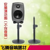 可升降金屬支架適于真力Genelec桌面錄音棚監聽音箱支架一只 ATF 萬聖節