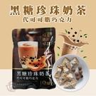 黑糖珍珠奶茶代可可脂巧克力(單包) [MY955622] 千御國際