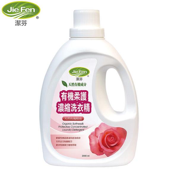 Jie Fen潔芬 柔護濃縮洗衣精2000ml (玫瑰)