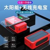 戶外旅游太陽能無線充電寶50000毫安超大容量 PD快充移動電源通用快速出貨
