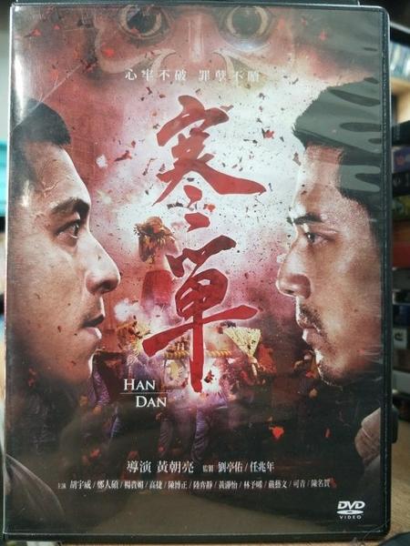 挖寶二手片-0B04-483-正版DVD-華語【寒單】-胡宇威 鄭人碩 楊貴媚(直購價)
