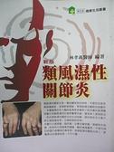 【書寶二手書T9/醫療_BJ8】新版類風濕性關節炎_林孝義