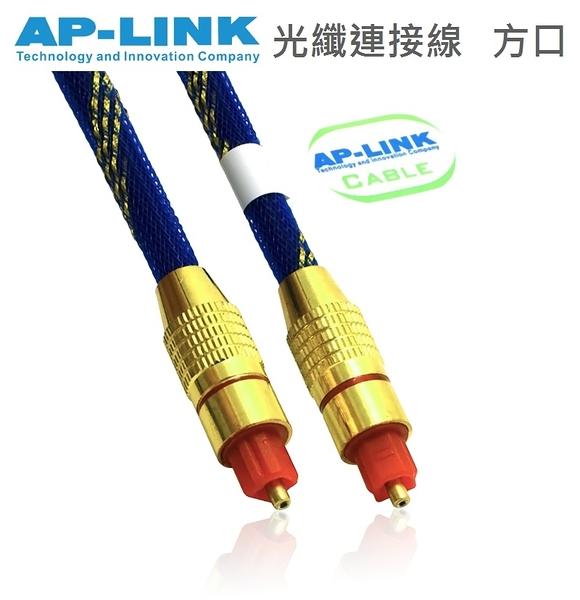 【生活家購物網】AP-LINK 光纖音源線 音響 音頻線 數位線 數字 光纖線 方口 鍍金接頭 5米