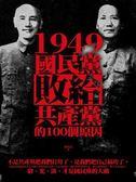 (二手書)1949,國民黨敗給共產黨的100個原因