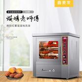 紅薯機 烤地瓜機商用全自動烤玉米土豆山芋番薯電熱爐子烤紅薯機烤箱台式 第六空間 MKS