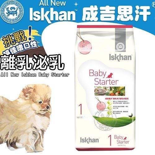 【培菓平價寵物網】韓國成吉思汗Iskhan離乳犬/泌乳犬配方飼料-1kg