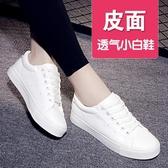 皮面小白鞋女秋季新款韓版