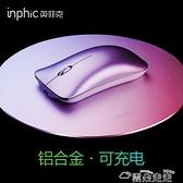 滑鼠英菲克PM9無線便攜雙模三模滑鼠可充電式靜音無聲辦公家用  雲朵 618購物