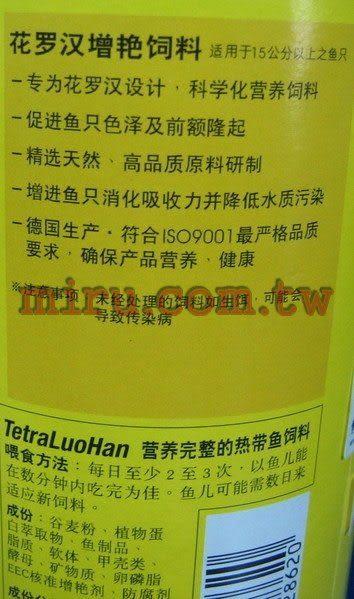 【西高地水族坊】德國Tetra 頂級花羅漢增艷飼料(大顆粒)250ml