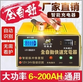 汽車電瓶充電器12V24V伏摩托車蓄電池全智慧通用型純銅自動充電機 polygirl