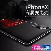蘋果X背夾充電寶器式便攜超薄iphoneX專用手機電池行動電源沖殼ATF koko時裝店