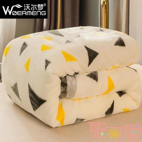 毛毯雙層毯子加厚床單被子珊瑚絨冬季保暖蓋毯【聚可愛】