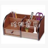 筆筒 匯星HX-1020木質筆筒 多功能組合 帶抽屜 收納盒 創意辦公禮品 珍妮寶貝