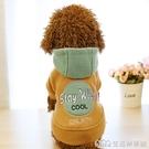 狗狗冬天呢子衛衣兩腳帶扣子小型犬秋冬裝貴賓泰迪比熊冬季衣服 樂事館新品