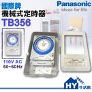 PANASONIC 國際牌定時器TB35系列TB-356K TB356 (110V專用) 機械式定時開關。24小時計時定時器