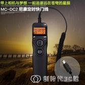 輕裝時代快門線 尼康相機D90 D3100單反D7000定時快門線D3200延時D5200 創時代3C館