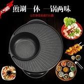 涮烤一體鍋家用烤涮電火鍋電烤盤多功能電烤鍋烤涮不沾電涮烤火鍋 艾瑞斯