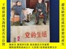 二手書博民逛書店罕見1984年《黨的生活》雜誌Y432276 出版1982