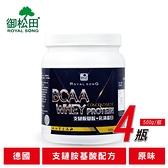 【御松田】BCAA支鏈胺基酸+乳清蛋白(500g/瓶)-4瓶-高蛋白的好幫手 搭配運動健身