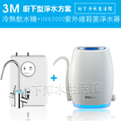 3M HEAT1000加熱器/飲水機+UVA3000紫外線殺菌淨水器