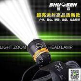 led超亮充電式3000頭戴T6手電筒釣魚米打獵強光防水頭燈礦燈 宜品居家