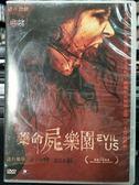 挖寶二手片-P07-551-正版DVD-電影【藥命屍樂園】-迷幻物藥吃了會嗨,還是會駭