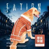 大狗狗衣服金毛拉布拉多哈士奇中型犬大型犬薩摩耶寵物服飾 萬客居
