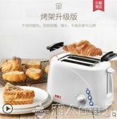 新品-麵包機烤面包機家用早餐吐司機2片迷你全自動土司多士爐 【时尚新品】