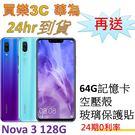 HUAWEI Nova 3 雙卡手機 128G,送 64G記憶卡+空壓殼+玻璃保護貼,24期0利率,華為 聯強代理