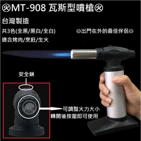 MT-908戶外用噴槍3色可選(可倒噴)/軟硬火/安全鎖/金屬握柄/不鏽鋼噴管/台灣製造/打火機瓦斯噴槍
